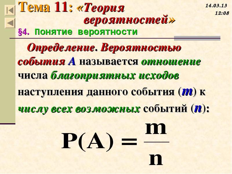 teoriya-veroyatnosti-v-stavkah
